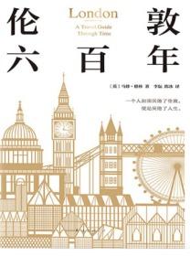 伦敦六百年*
