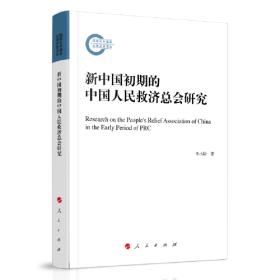 新中国初期的中国人民救济总会研究