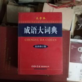 成语大词典(大字本)(最新修订版)
