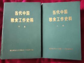 当代中国粮食工作史料(上下卷)