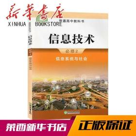 2020新版 普通高中教科书  信息技术 必修二2  信息系统与社会  浙教版 含配套光盘 9787553690285