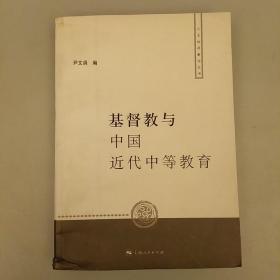 中国近代中等教育    内页干净   未翻阅   品相如图    2021.1.2