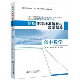 新版课程标准解析与教学指导 高中数学