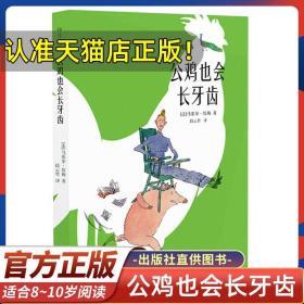 现货【2021寒假阅读】公鸡也会长牙齿 段云竹 8~10岁小学生阅读书H