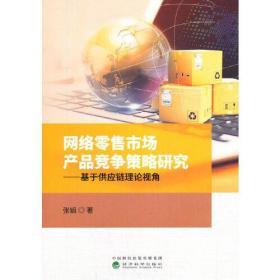 """网络零售市场产品竞争策略研究""""基于供应链理论视角"""""""