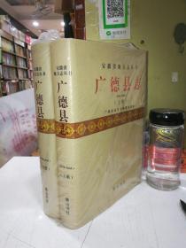广德县志 :上下册  1978-2005