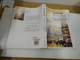 经济学原理(第6版)微观经济学分册