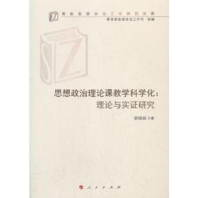 思想政治理论课教学科学化:理论与实证研究(高校思想政治工作研究文库)