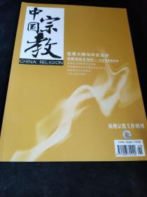 中国宗教 扬州宗教工作增刊