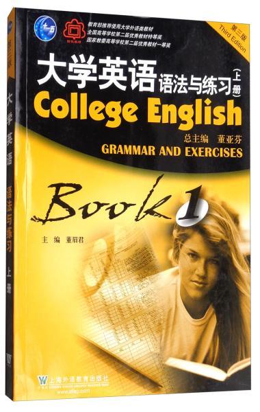 大学英语语法与练习上