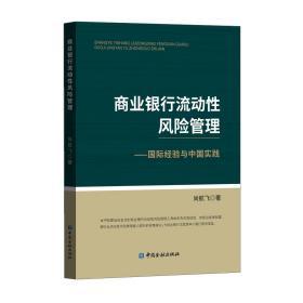 商业银行流动性风险管理--国际经验与中国实践