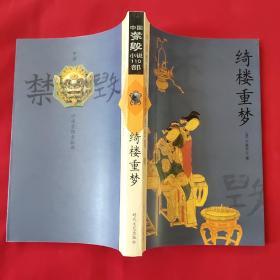 中国禁毁小说110部:绮楼重梦