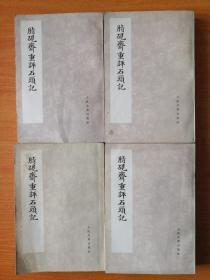 脂砚斋重评石头记 庚辰本 影印本 全四册