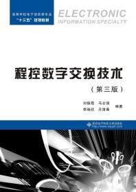 程控数字交换技术(第三版)
