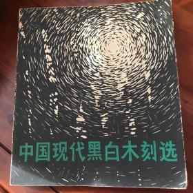 中国现代黑白木刻选