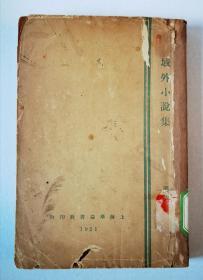 新文学珍本 域外小说集  1921年群益出版社初版  东京版第一次合刊  新增译文到37篇  一厚册全