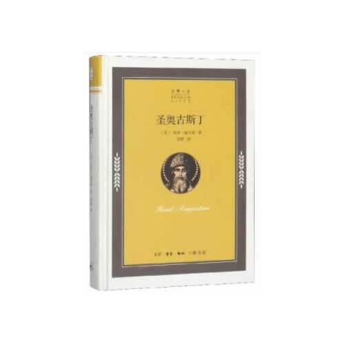 企鹅人生传记丛书 圣奥古斯丁