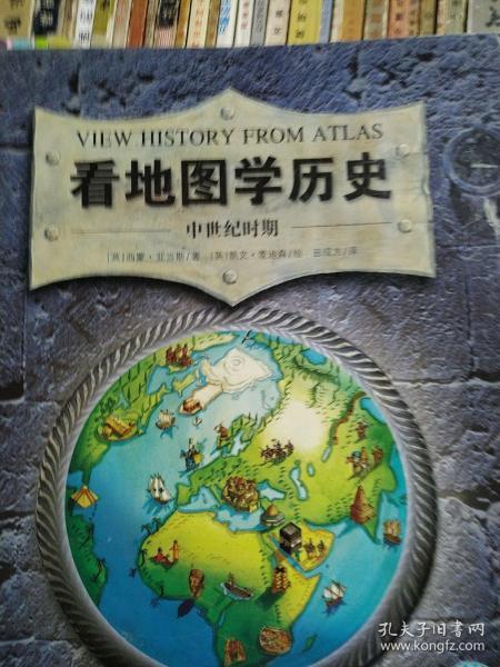 看地图学历史:远古时期、中世纪时期、大航海时期、近现代时期
