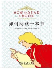 如何阅读一本书(布面软精装)