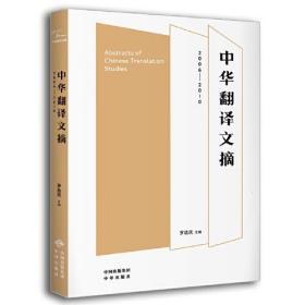 中译翻译文库:中华翻译文摘(2006-2010)(汉英对照)
