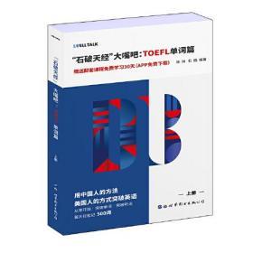 """""""石破天经"""" 大嘴吧:TOEFL单词篇"""