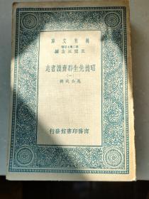 德昭先生郡斋读书志(1-4)【万有文库】