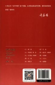 诚:汉字中国