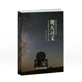 观天习文:纪念北京师范大学天文系建系60周年