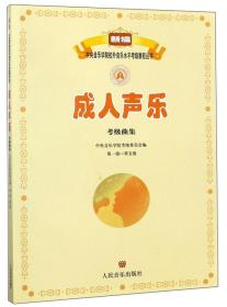 成人声乐考级曲集(第1级-第5级) 新编中央音乐学院校外音乐水平考级教程丛书