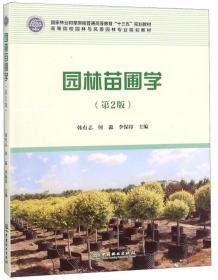 园林苗圃学(第2版)