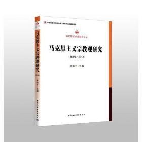 马克思主义宗教观研究.第3辑·2013