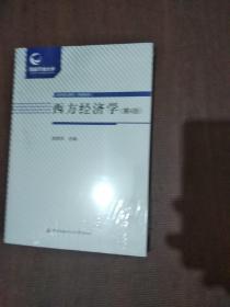 西方经济学(第4版) (未拆封)