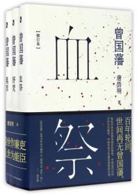 曾国藩(共3册修订本)(精)--正版全新