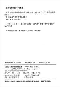 西方经济学学习指导(修订版)