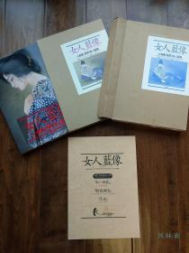 女人蓝像 小妻要(小妻容子)刺青美人画集 三代目雕佑西协力 日本纹身大师与刺青画名家之携手
