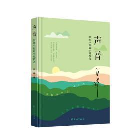 声音——张炜中短篇小说精选