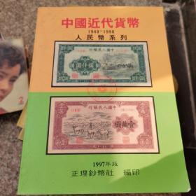 中国近代货币(1948-1990)