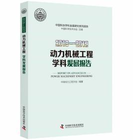 动力机械工程 学科发展报告