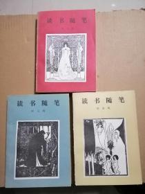 读书随笔(一、二、三集)【三本合售】