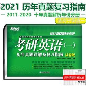 现货  新东方2021考研英语一历年真题详解及复习指南试卷版2011-2020年真题解析 考研英一真题 考研英语历年真题搭词汇大全解