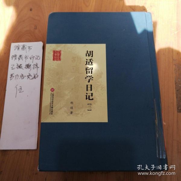 胡适留学日记
