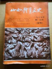 山西体育文史 1989年第10-11期  合刊