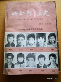 山西体育文史 1992年山西体育十佳运动员 总23-24期合刊
