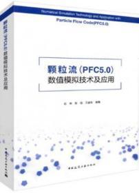 颗粒流(PFC5.0)数值模拟技术及应用 9787112223206 石崇 张强 王盛年 中国建筑工业出版社 蓝图建筑书店