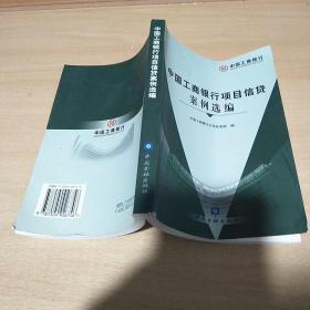 中国工商银行项目信贷案例选编