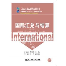 国际汇兑与结算