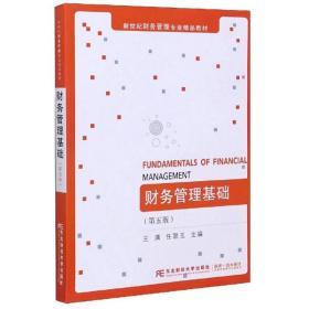 财务管理基础(第5版)