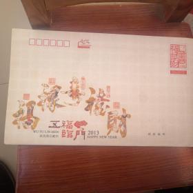 小9元封内装4.2元邮票片