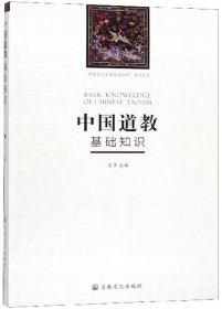 """中国道教基础知识/""""中国五大宗教基础知识""""系列丛书"""