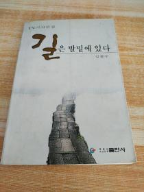 路在脚下 길은발밑에있다 (朝鲜文)